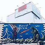 BIG TEX & GODZILLA by Frank Campagna